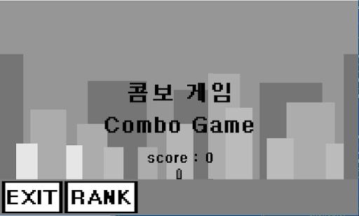 Combo Game 콤보 게임