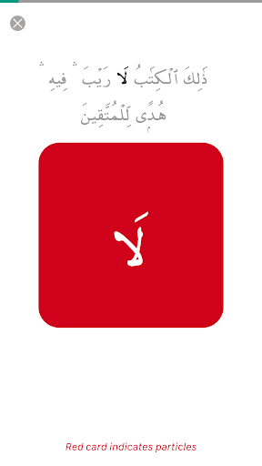 Maktab - Quran app for the modern Islamic schools 1.1 screenshots 4