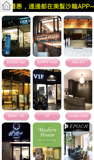 玩商業App 美髮沙龍免費 APP試玩