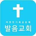 발음교회 스마트요람
