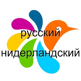 Нидерландский-Русский Словарь