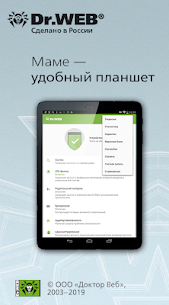 Dr.Web Security Space Life Apk 4