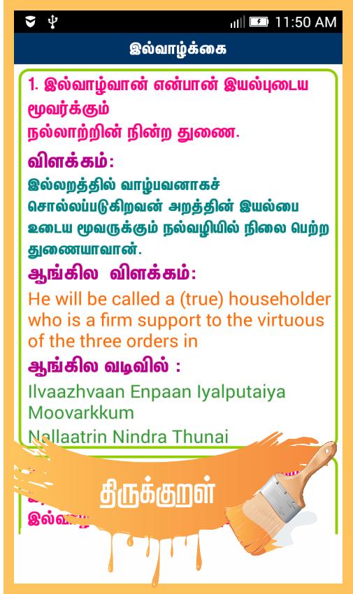 English to Tamil Dictionary- screenshot