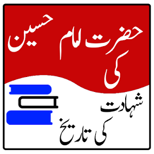Hazrat Imam Hussain Ki shadat Ki tareekh - náhled