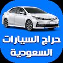 حراج السيارات السعودية icon