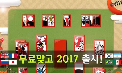 무료맞고 2017 - 새로운 무료 고스톱 게임 - náhled