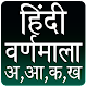 Download Hindi Alphabets (हिन्दी वर्णमाला) For PC Windows and Mac