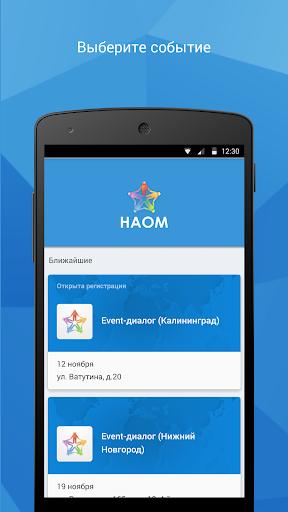 Event - Диалог NAOM