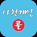사천개인콜(승객용) icon