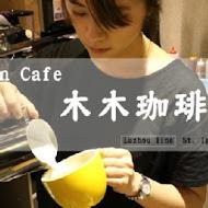 LIN CAFE 木木珈琲