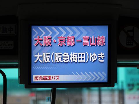 阪急バス「大阪・京都~富山線」 1145 車内モニター その1