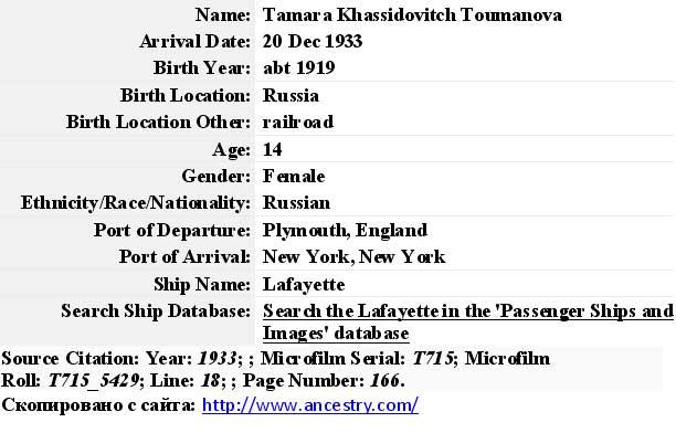 Photo: Tamara Khassidovitch Toumanova  20 Dec 1933 Скопировано с сайта: http://www.ancestry.com/