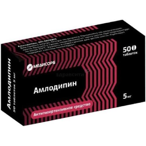 Амлодипин таблетки 5мг 50 шт.