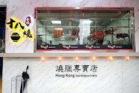 十八燒燒臘專賣店