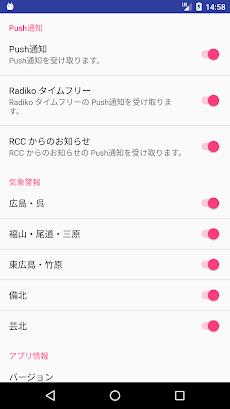 RCCラジオのおすすめ画像5