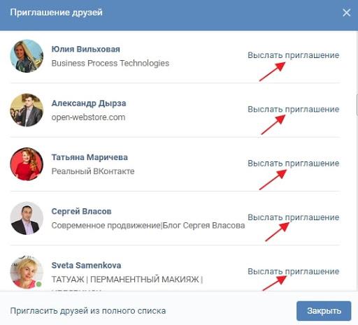 Как пригласить людей в группу Вконтакте картинка