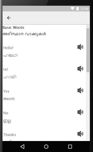 Download Speak: Malayalam to English Google Play softwares