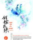 จอมซนเจ้าเสน่ห์ เล่มที่ 1-2 (จบ) (นิยายจีนแปล) – เฉียนลู่