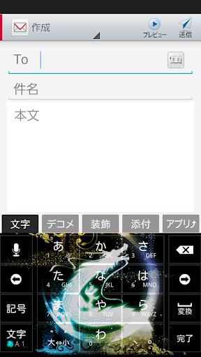 キーボードきせかえ Moon†Dragon~藤ノ龍~