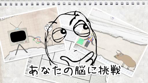 無料解谜Appのトロールフェイスクエスト(暴走大任務)|HotApp4Game