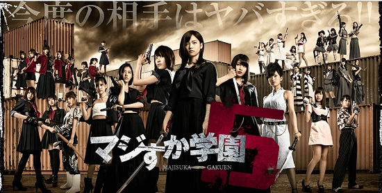 (TV-Dorama)(720p) AKB48G – マジすか学園5 Majisuka Gakuen 5 ep08 150929