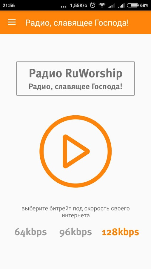 RuWorship- screenshot