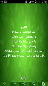 حكم و مسجات اسلامية screenshot 1