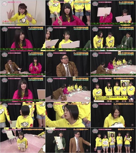 (TV-Variety)(720p) AKB48チーム8のKANSAI白書 こっそりナンバーワン宣言やで! ep31 180514