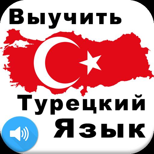 сей учим турецкий с картинками преуспели, благодаря упорному