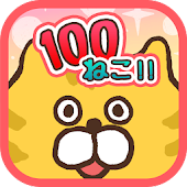 100 neco!! -Full of Cats-