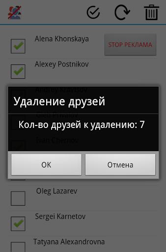 Remove VK Friends ss3