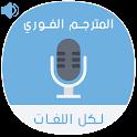 الترجمة الفورية الإحترافية لكل اللغات بدون أنترنت icon