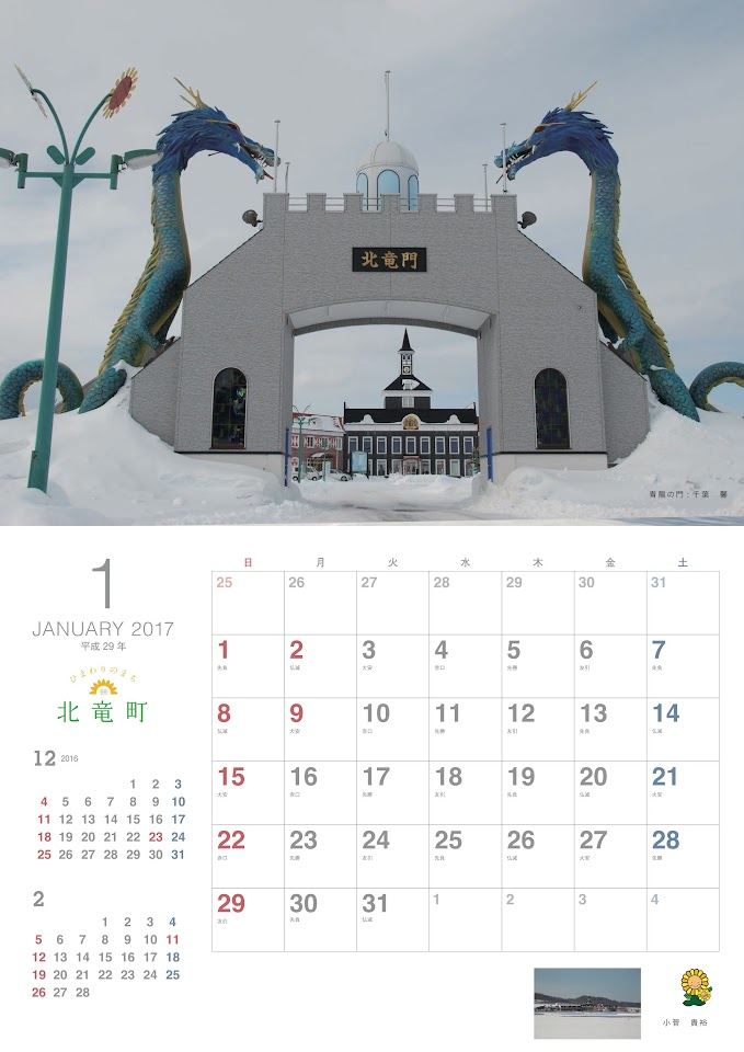 1月・北竜町カレンダー 2017