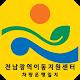 전남 광역 기사용 Download on Windows