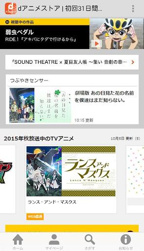 dアニメストア-初回31日間無料