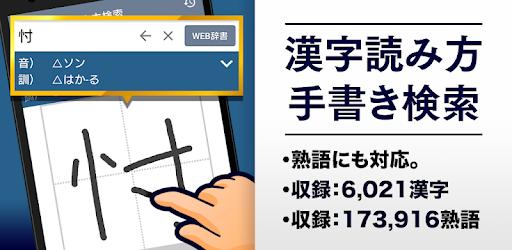 漢字 手書き 検索