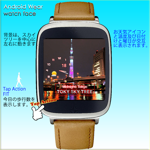 真夜中の東京スカイツリー Watch Face