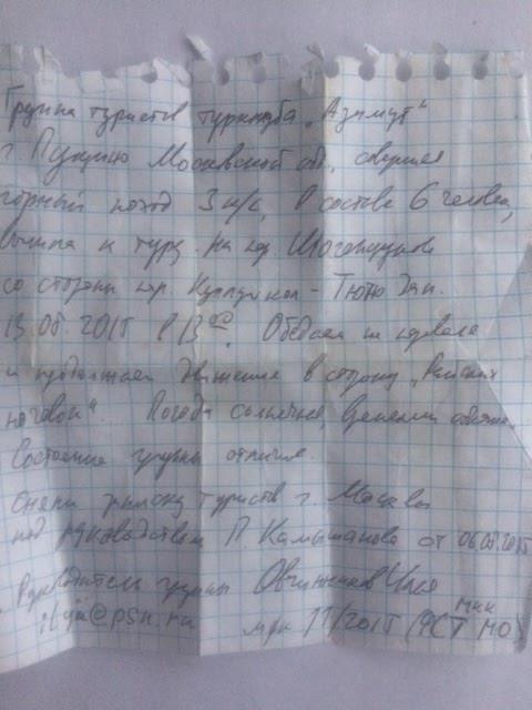 Записка Шогенцукова.JPG