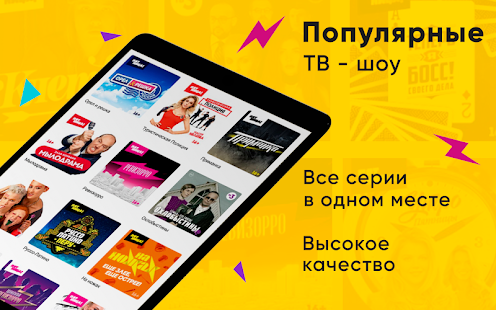 ОНЛАЙН ТВ: телевизор бесплатно и программа передач Screenshot