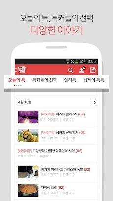 네이트 판 (공식 앱) : 오늘의 톡. 톡커들의 선택のおすすめ画像2