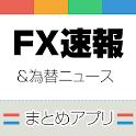 FX ニュースまとめ! icon