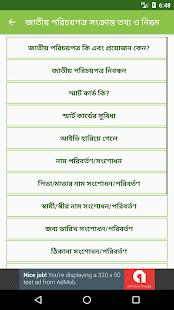 জাতীয় পরিচয়পত্র সংক্রান্ত তথ্য ও নিয়ম - náhled