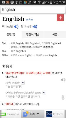 영어 한방 검색 : 미니 - screenshot