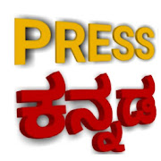 Press Kannada