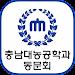 충남대학교농공학과동문회 Icon