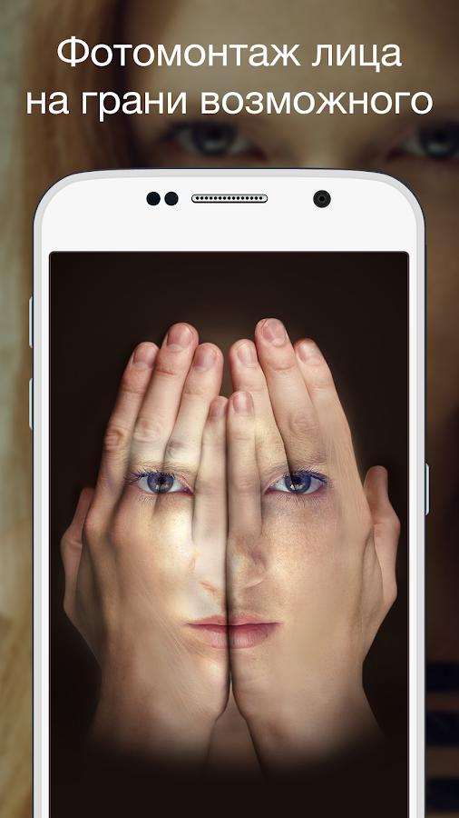 На андроид программу для фотошопа без интернета