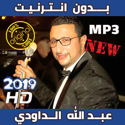 L3ALWA MP3 GRATUIT TÉLÉCHARGER