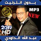 2019 Abdellah Daoudi أغاني عبد الله داودي بدون نت icon