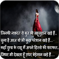 Bewafa Shayari Images by Wallpaper Collection APK