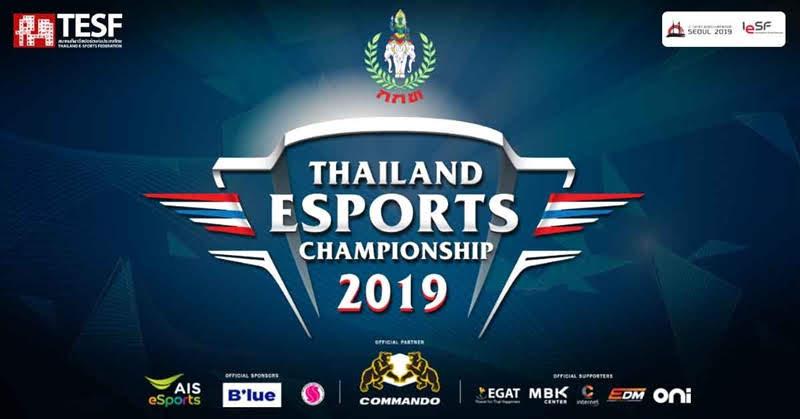 Thailand Esports Championship 2019 การแข่งขันเกมชิงแชมป์ประเทศไทยอย่างเป็นทางการ
